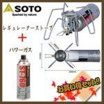 カセットガス式で超便利!SOTO レギュレーターストーブ